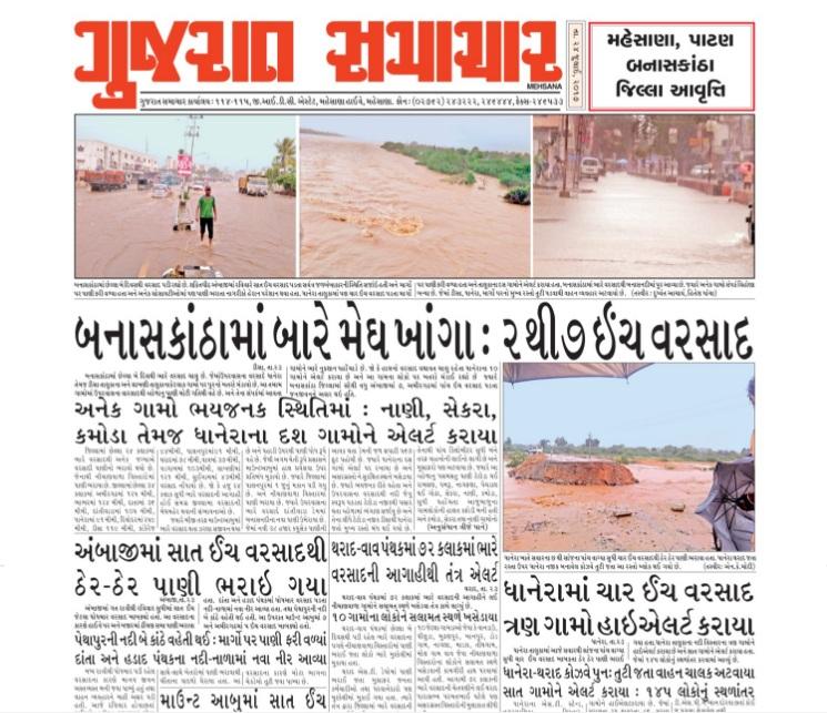 Gujarat samachar wikivividly.