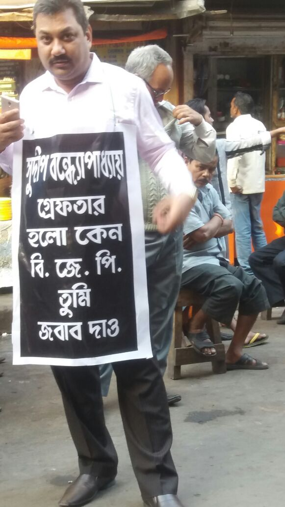 Supporters sport placards in support of Trinamool Congress MP Sudip Bandyopadhyay.