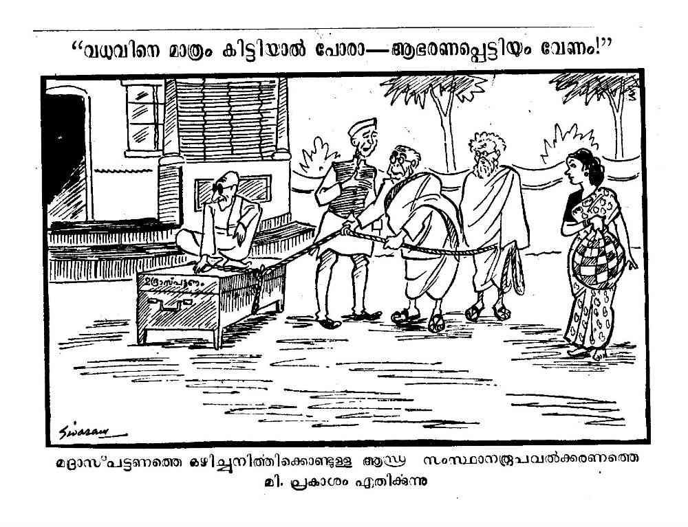 'The bride isn't enough, they want dowry as well.' Cartoonist Sivaram on reorganisation of erstwhile Andhra Pradesh in 1956 and its demand that it be handed Madras (now Chennai).