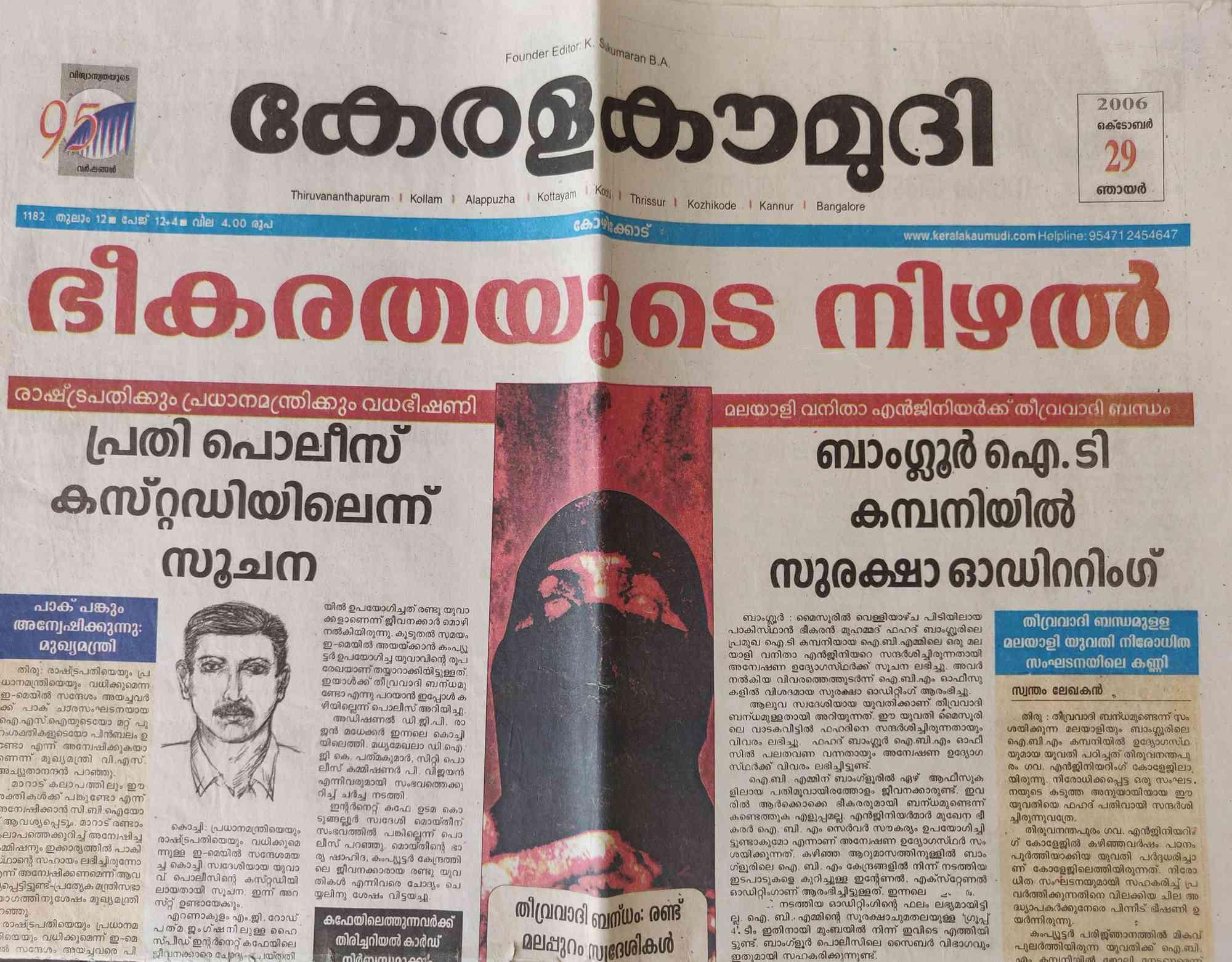 Kerala Kaumudi reported in 2006 that Razik Raheem's wife, who was working with IBM, had international terror links.