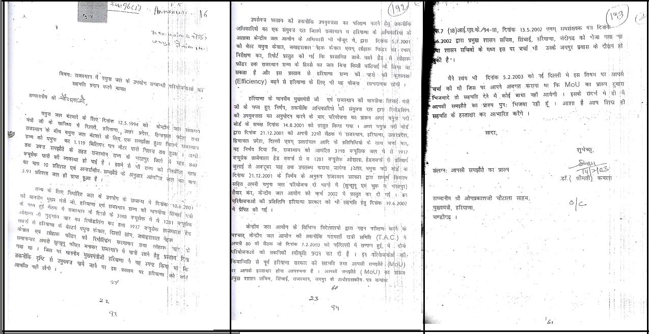 राजस्थान की सिंचाई मंत्री कमला बेनीवाल द्वारा हरियाणा के मुख्यमंत्री ओमप्रकाश चौटाला को 14 फरवरी 2003 को भेजा गया पत्र
