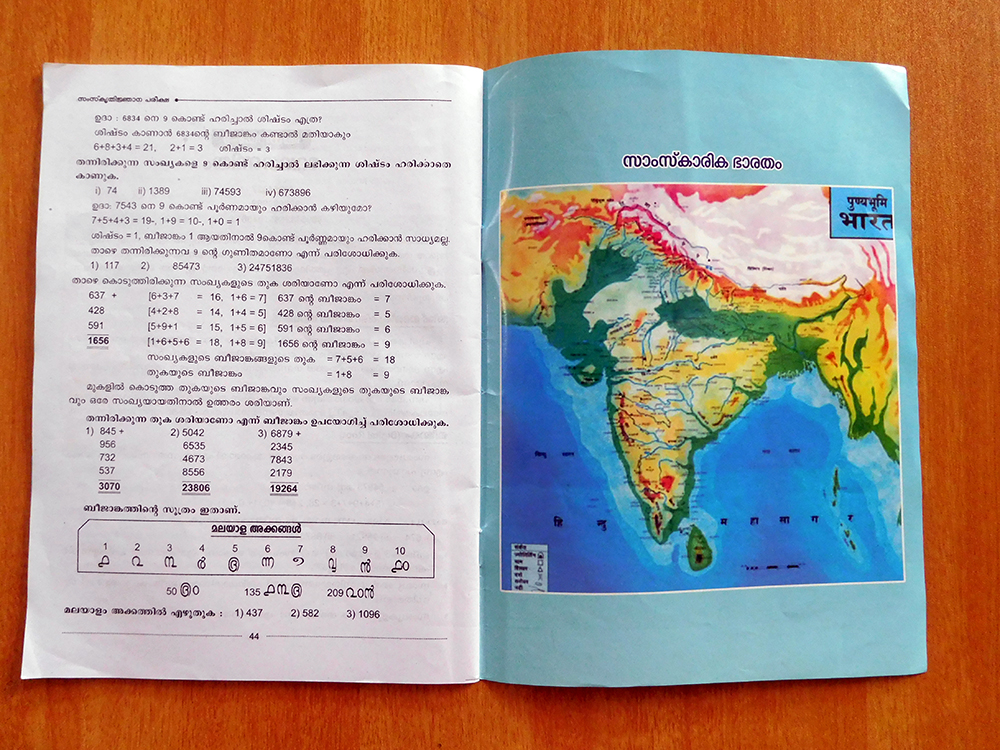 The cultural map shows Pakistan, Bangladesh and Afghanistan are part of India.