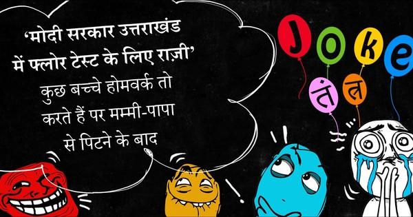 सप्ताह की सात राजनीतिक चुटकियां और एक कार्टून
