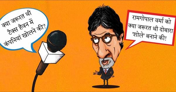 बात-बेबात, अमिताभ बच्चन के साथ