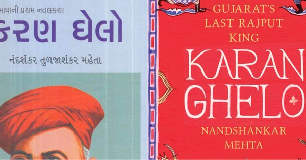 'Karan Ghelo':  Translating a Gujarati classic of love and passion, revenge and remorse