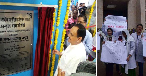 एम्स भोपाल : जहां राजनीति विज्ञान ने आयुर्विज्ञान की दशा बिगाड़ रखी है