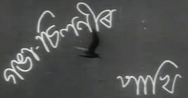 Lost and in need of a revival: landmark Assamese film 'Gonga Chilonir Pakhi'