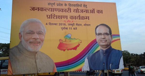 कंगाली के बावजूद उत्सव मनाने का पैमाना हो तो मध्य प्रदेश सरकार उस पर सबसे ऊपर हो सकती है