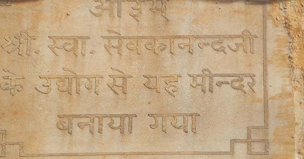 Only traces remain of a once-active Arya Samaj Organisation in Karachi