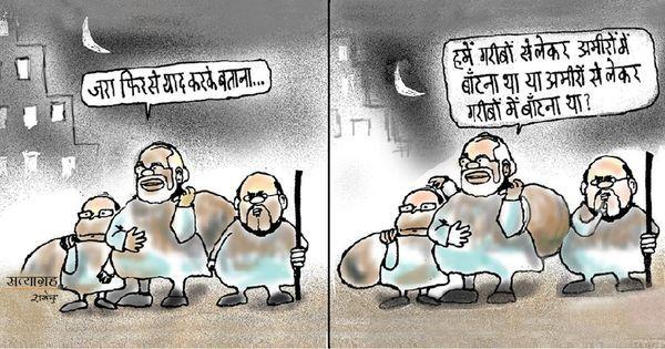 कार्टून : जो हुआ सो (थोड़ी गफलत में) हुआ