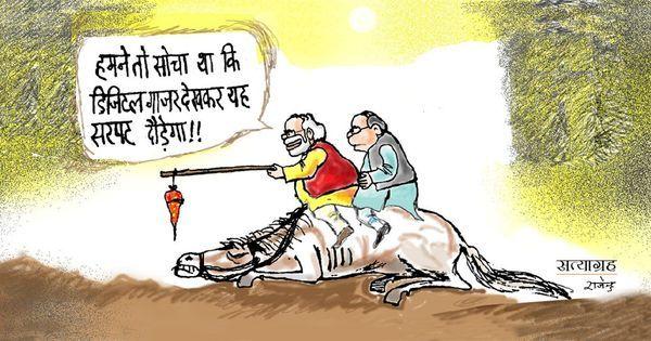 कार्टून : डिजिटल इंडिया पर भारत की प्रतिक्रिया