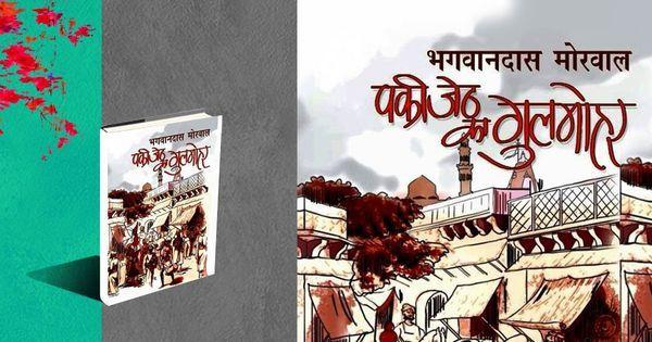 पकी जेठ का गुलमोहर :  स्मृतियों के बहाने गांव-शहर में आए बदलाव को टटोलती किताब