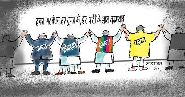 कार्टून : इस गठजोड़ का कोई तोड़ नहीं है