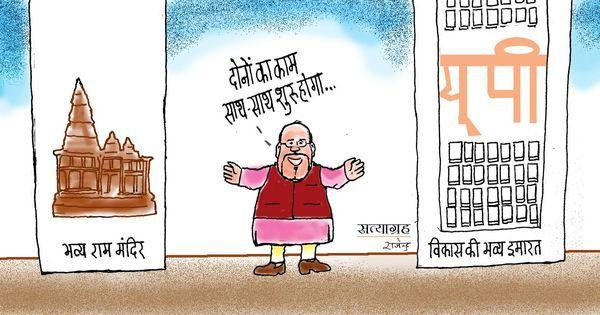 क्या ये योजनाएं राम जन्मभूमि आंदोलनकारियों को बहलाने की कवायद का हिस्सा तो नहीं हैं?
