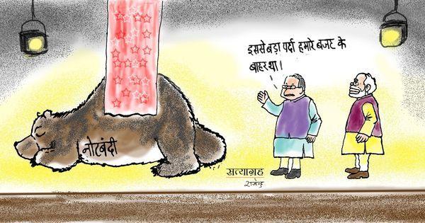 कार्टून : नोटबंदी के रुपैये पर बजट की अठन्नी