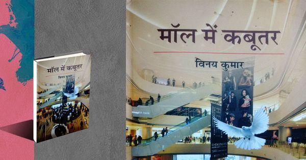 मॉल में कबूतर : बाजारवादी संस्कृति की सूक्ष्म पड़ताल करती कविताएं