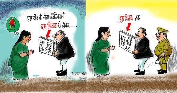 कार्टून : आज के दौर की राजनीति के लिए जरूरी दो किताबें