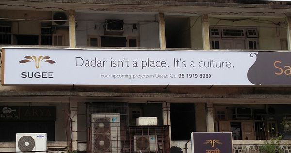 scroll.in - Aakash Karkare - Is Dadar, Mumbai's first planned suburb, becoming hipster cool? (And at what cost?)