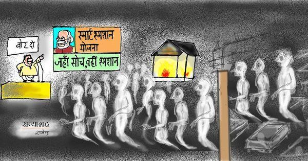 कार्टून : जिंदगी के साथ भी, मरने के बाद भी
