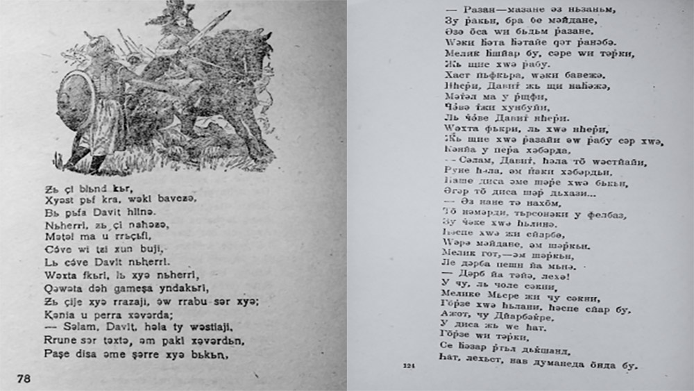 Chariot Image – An excerpt from the 1933, Latin edition of Şerê Davit in Evdal's reader (14997.b.20) and the Cyrillic version of the same poem from the 1957 edition (14997.b.27) © Emînê Evdal