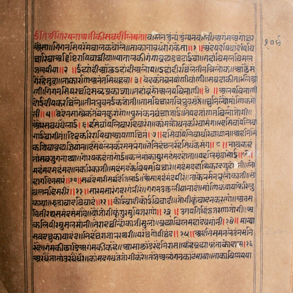 Manuscript from the Rajasthan Oriental Research Institute.