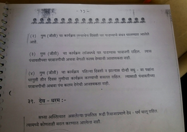 This page from the 'Kanjarbhat constitution' lays down the rules for gun jiti, or character test, for the bride.