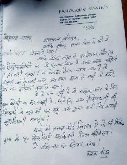 Actor Farooq Sheikh's letter to the family.