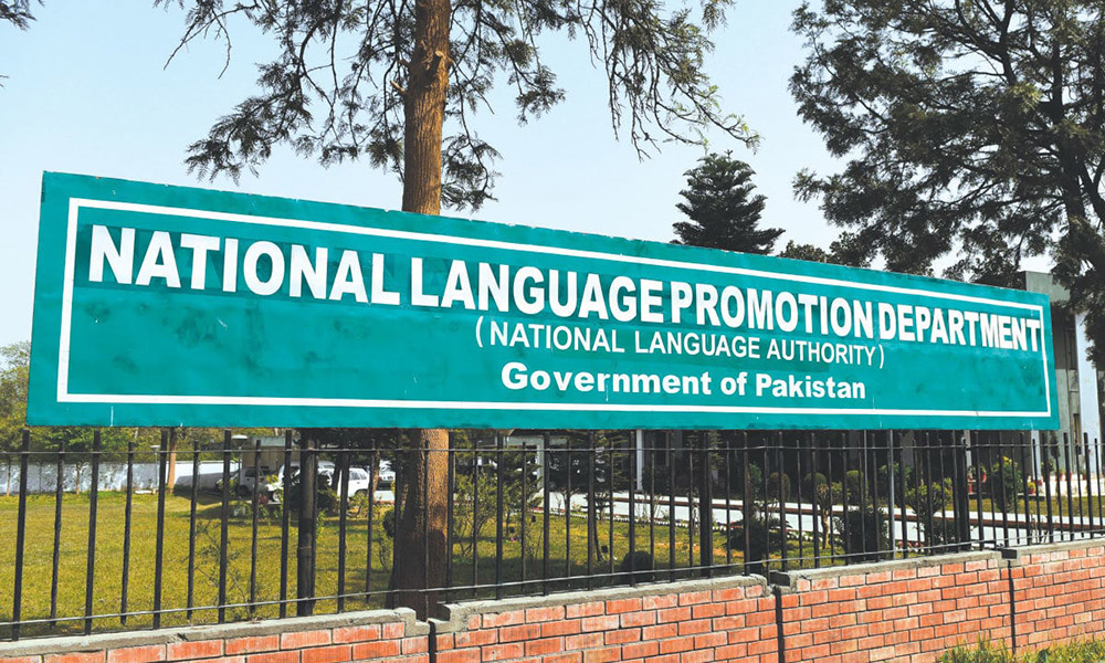 The entrance of the National Language Promotion Department, Islamabad. Photo credit: Tanveer Shahzad/White Star
