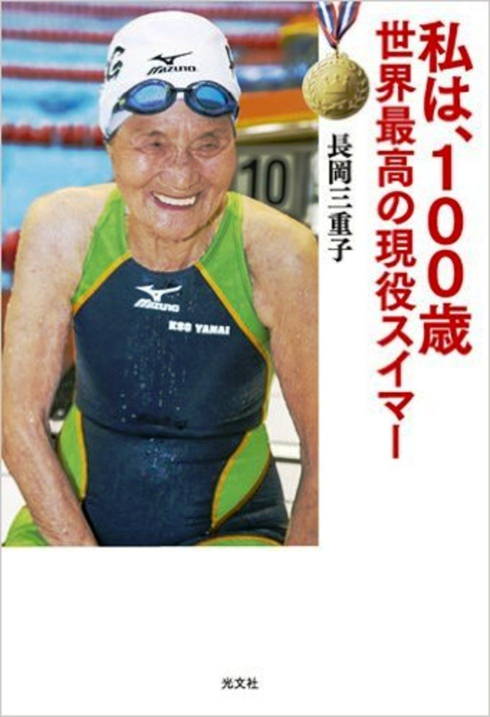 Japanese centenarian Mieko Nagaoka has published a book: I'm 100 years old and the world's best active swimmer. Source: Amazon