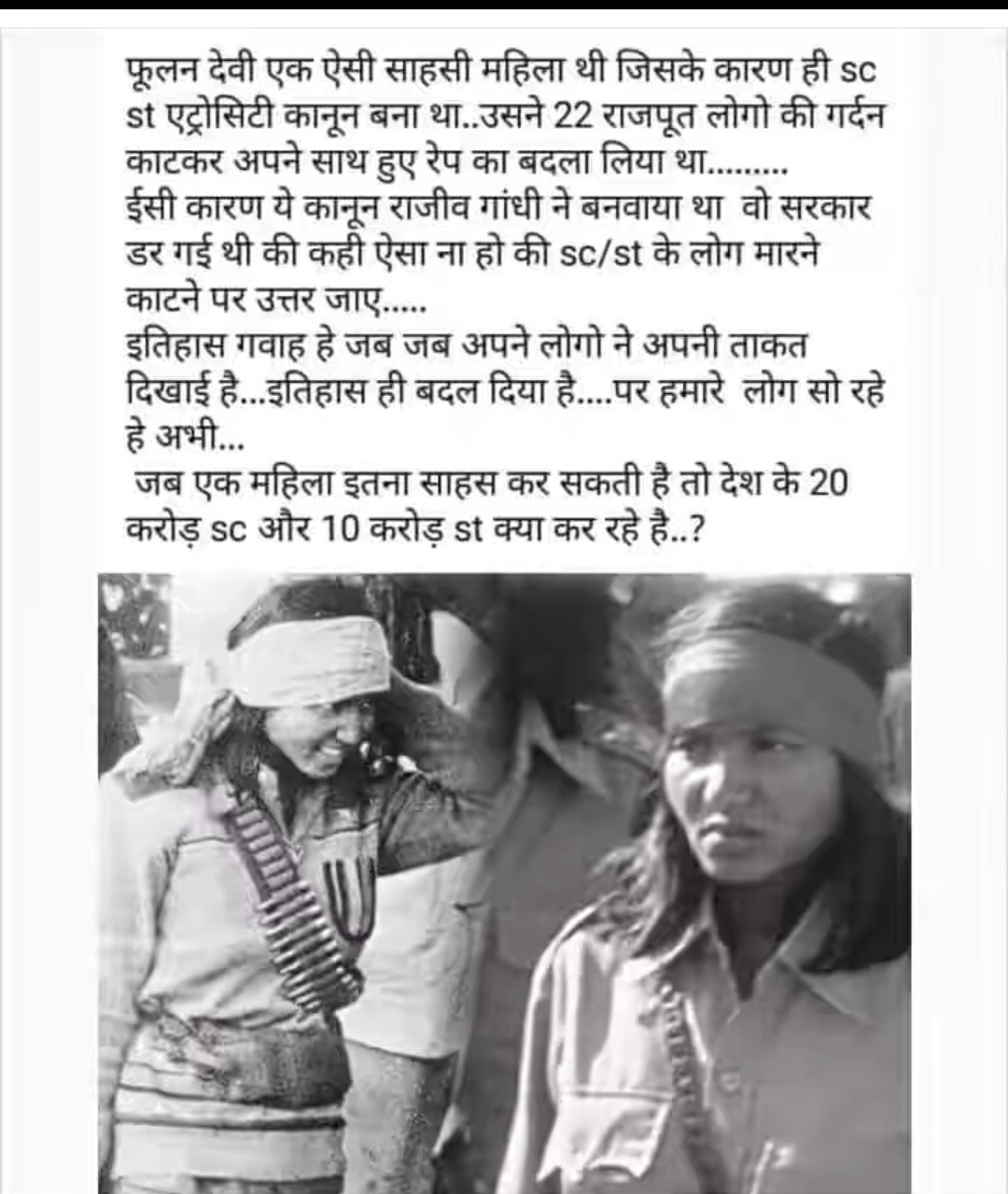 'If a woman [Phoolan Devi] could show so much courage, then what are the country's 20 crore Scheduled Caste and 10 crore Scheduled Tribe citizens doing?'