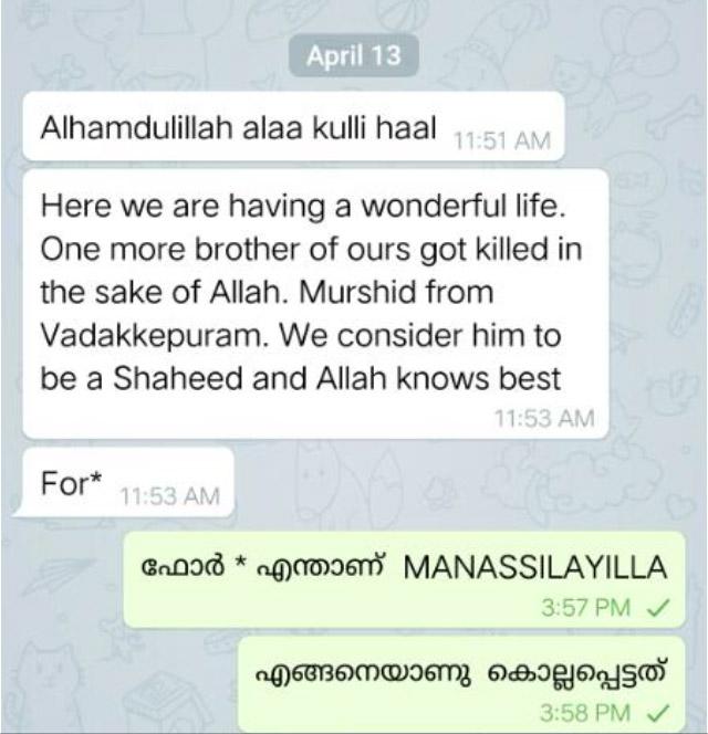 अशफाक मजीद ने मुहम्मद मुर्शिद की मौत के बारे में जो टेलीग्राम संदेश भेजा, उसका स्क्रीन शॉट.