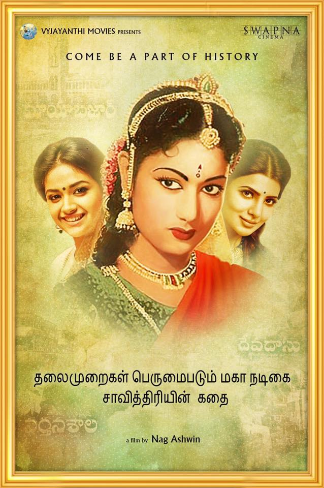 savitri born in andhra pradesh in 1936 was not a tamilian though tamils would love to claim her as their own she became the reigning queen of southern