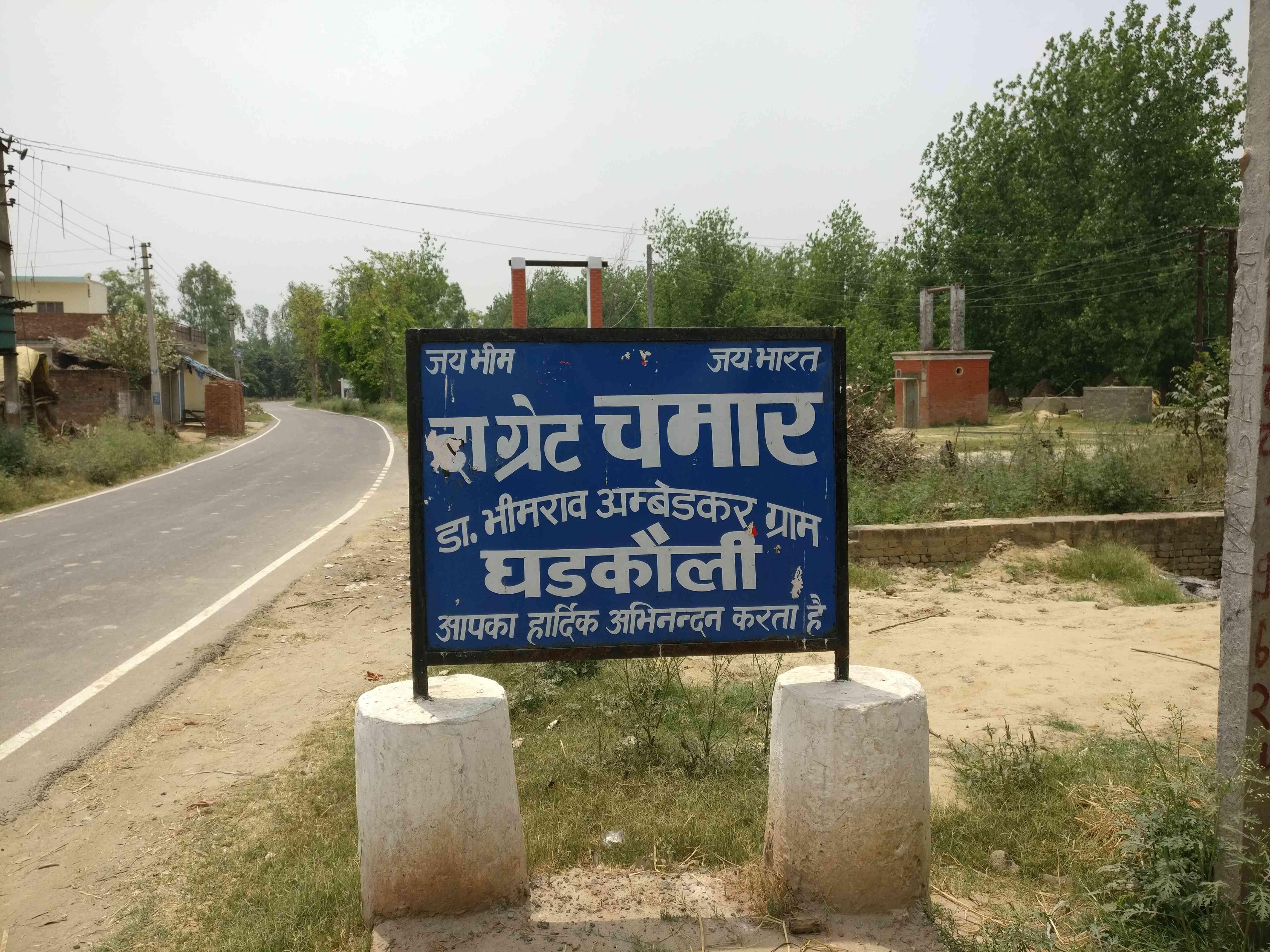 The Great Chamaar board in Gharkauli, Saharanpur. (Photo credit: Shoaib Daniyal).