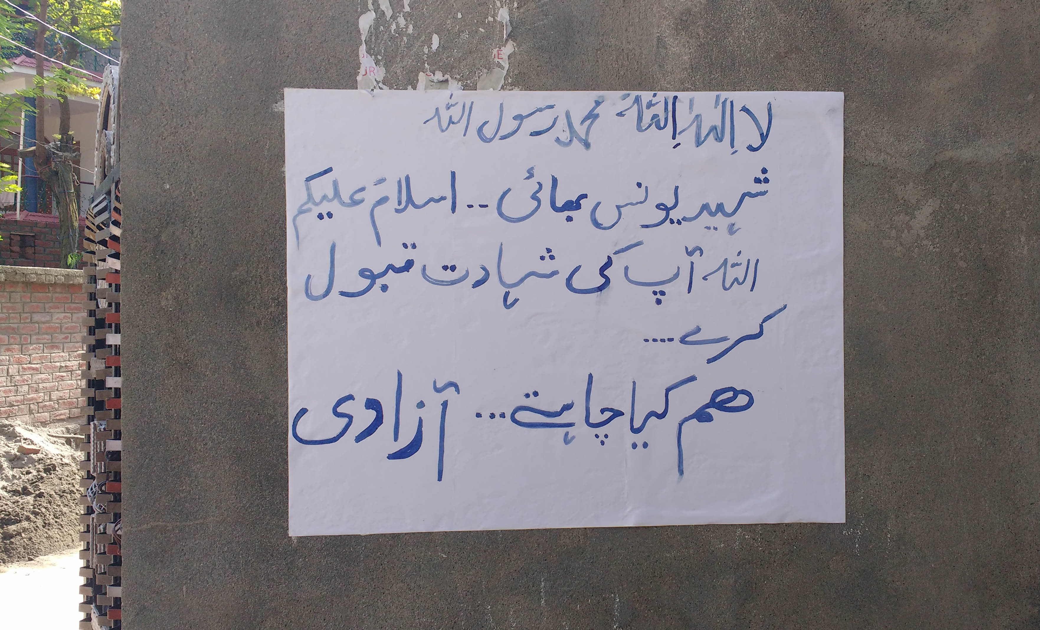 The message on the gate. Photo credit: Rayan Naqash