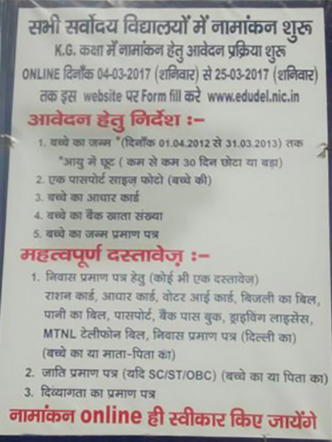 Notice board at a Sarvodaya Kanya Vidyalaya, Delhi, telling parents Aadhaar and bank account numbers are required for admission. Photo credit: Praveen Kumar Verma.