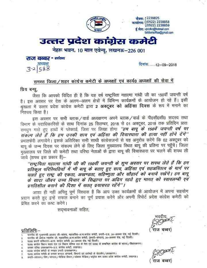 प्रभात फेरियाें के संबंध में प्रदेश कांग्रेस का निर्देश पत्र. फोटो : आशीष सक्सेना