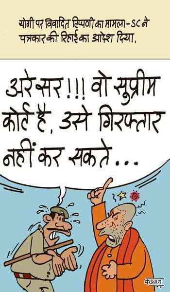 स्रोत : कार्टूनिस्ट कप्तान की फेसबुक पोस्ट से