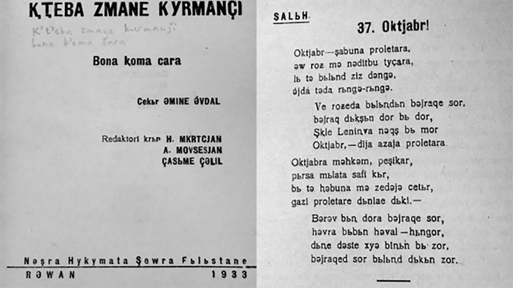 Title page of Evdal's 1933 edition of the Kurdish reader Қҭeba Zmane Kyrmançi in Latin script and Oktjabr, a Socialist-themed poem (14997.b.20) © Emînê Evdal