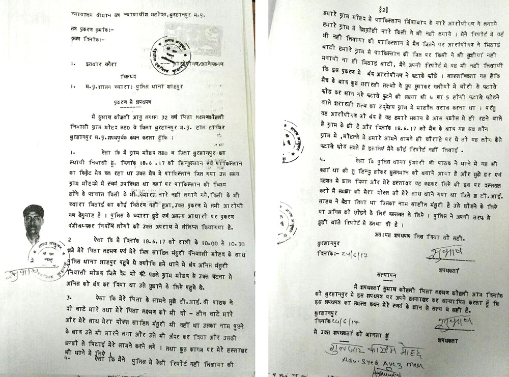 A copy of the affidavit filed by Subhash Koli in the Burhanpur district court.