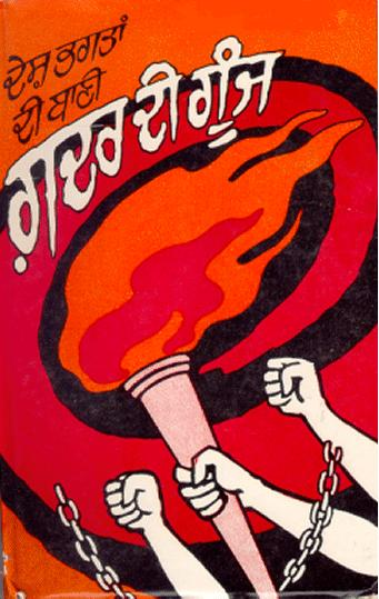 Ghadar di Gunj, a compilation of literature produced in the early stages of the Ghadar movement. Photo credit: Tanvir/Wikimedia Commons [Public Domain]