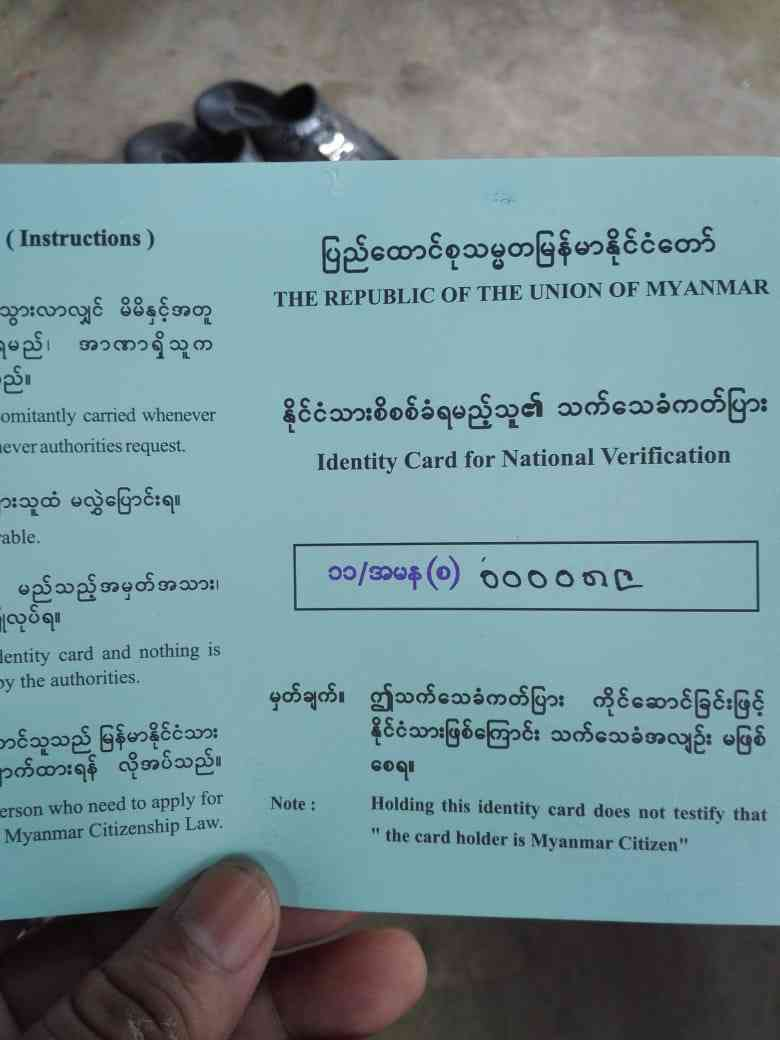 A Myanmarese nationality verification card.