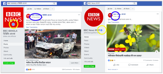 DFR LABA comparison of the counterfeit BBC Bengali site (left) and the genuine one (right)