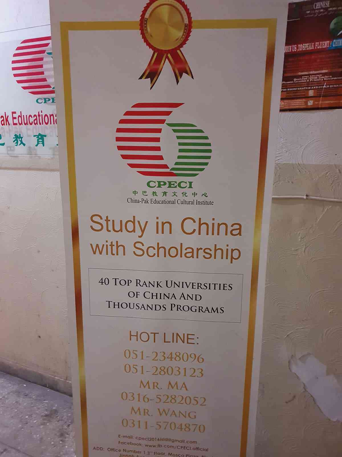 China-Pakistan Educational Cultural Institute in Islamabad