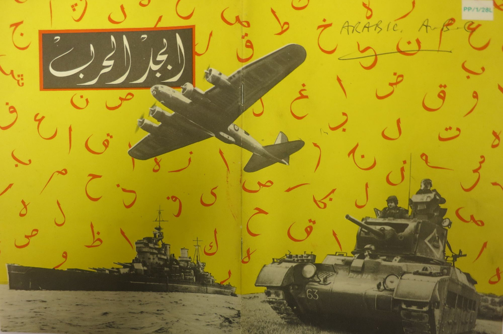Al-Abjad al-ḥarb ʻThe alphabet of war' (British Library, COI Archive, 'Arabic A.B.C.' PP/1/28L).  © British Library, 2016.