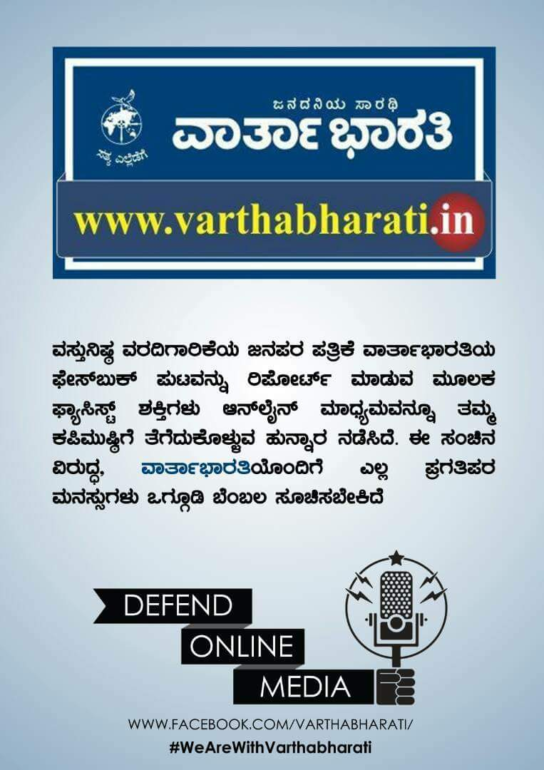 An online campaign in support of Vartha Bharati.