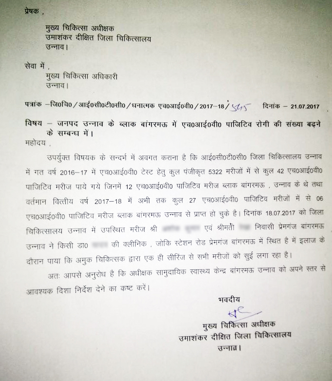 A letter from the district hospital medical superintendent to the chief medical officer referring to complaints about the doctor in Bangarmau.