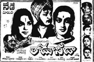 Thodu Needa (1965).