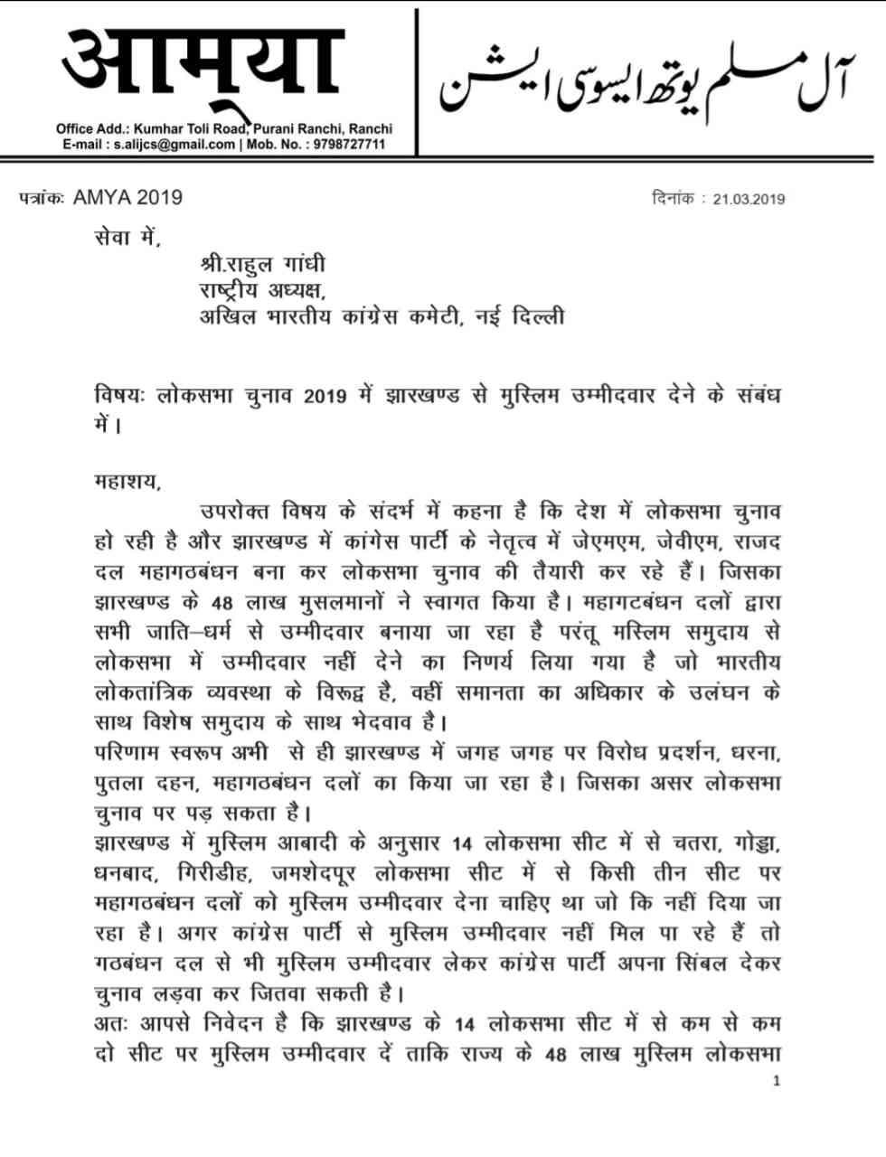 कांग्रेस अध्यक्ष राहुल गांधी को लिखा गया पत्र | साभार : आम्या