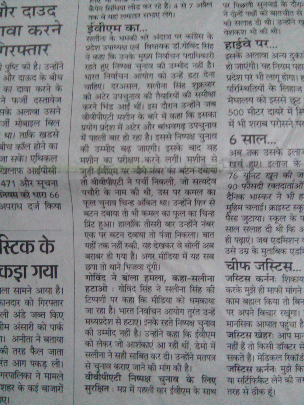 The continuation of the second report on Patrika.