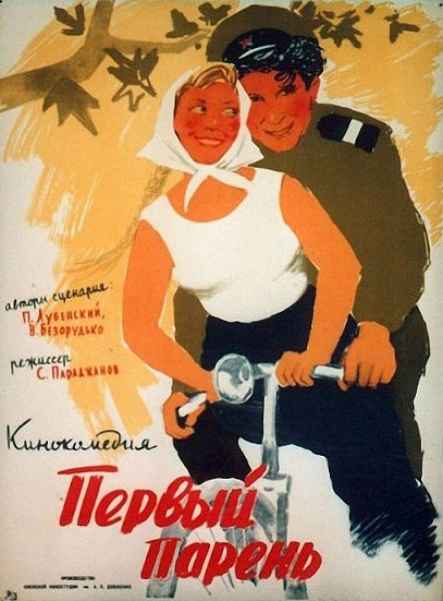 A Soviet poster for First Lad (1958).